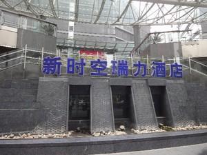 上海新時空瑞力酒店